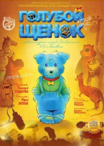 Мюзикл «Голубой щенок»