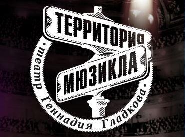 Pogovorim.by стал инфопартнером театра Геннадия Гладкова «Территория мюзикла»