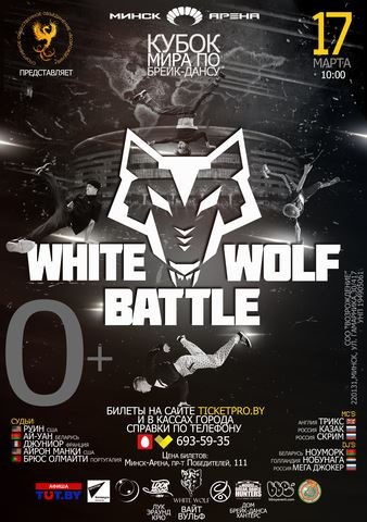 Кубок мира по брейк-дансу «White Wolf Battle»