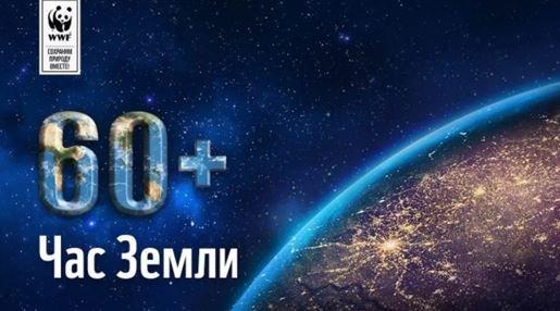 Акция «Час Земли» Беларусь 24 марта