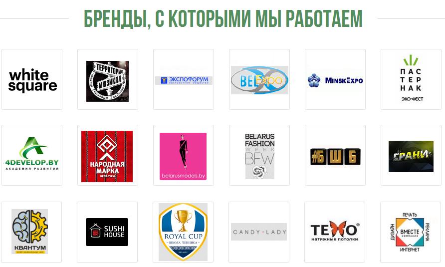 бренды минска и беларуси