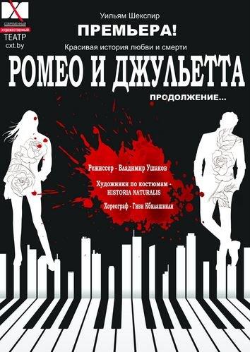 Спектакль «Ромео и Джульетта» СХТ