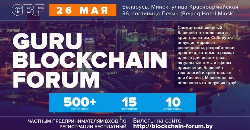 Саммит блокчейн и криптовалют «Guru Blockchain Forum»