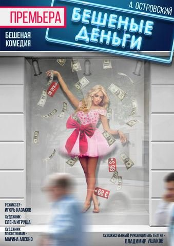 Спектакль «Бешеные деньги»