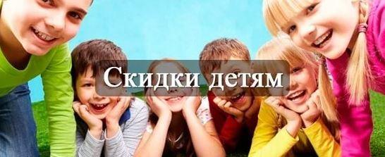 скидки детям