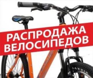распродажи велосипеды скидки