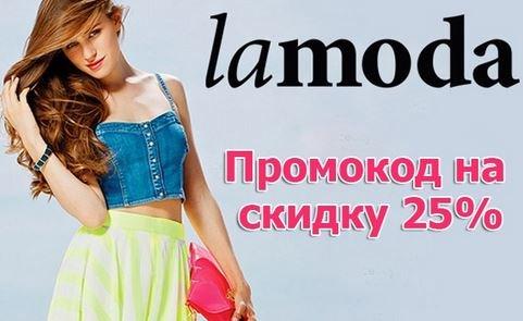 a65bfb5e4d56 Скидки в Ламоде (Lamoda) - акции и распродажи одежды и обуви в Минске