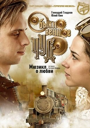 Спектакль «Обыкновенное чудо»