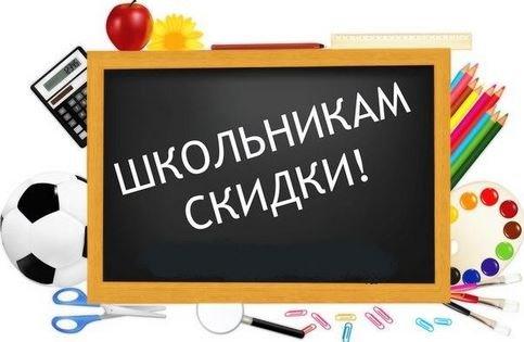 скидки школьникам в Минске