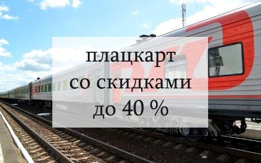 билеты на поезд со скидкой