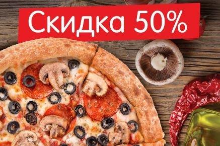Скидки на пиццу incanto cosmo 70