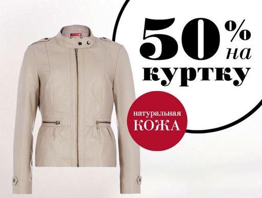 скидка на куртки в Минске