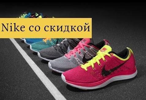 Nike найк скидки