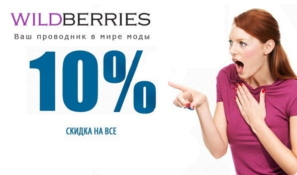 скидки в Wildberries