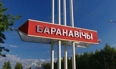 акции и скидки Барановичи