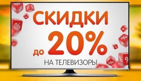 скидка телевизоры
