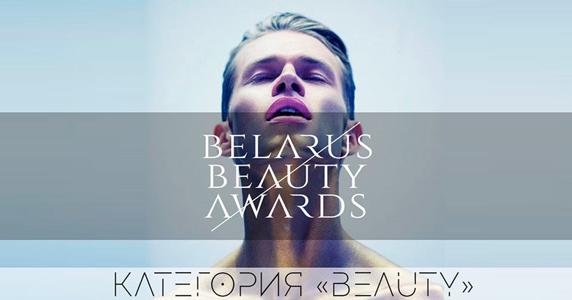 «Belarus Beauty Awards»