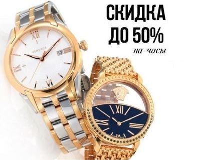 часы скидки распродажа