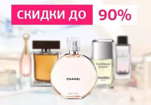 парфюм духи скидки