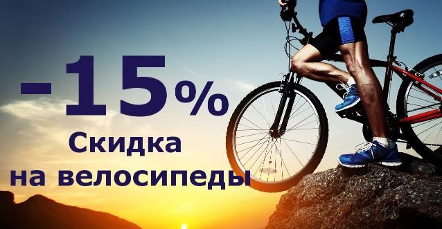 купить велосипед со скидкой