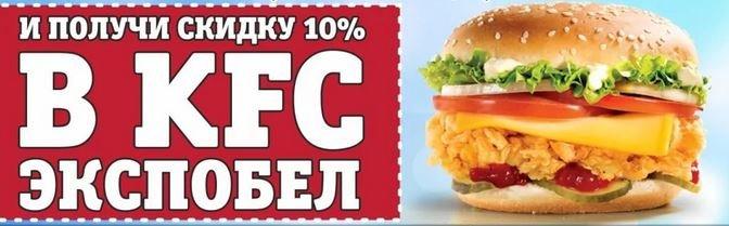 KFC КФС скидки