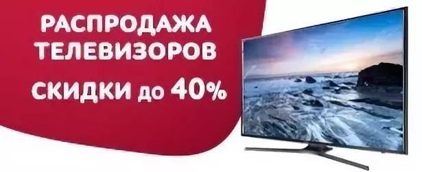 скидки на телевизоры