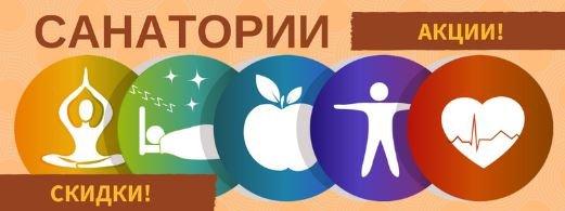 Скидки в санаториях Беларуси