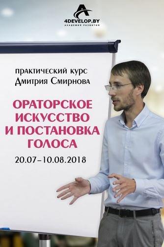 курс Ораторского искусства Дмитрия Смирнова