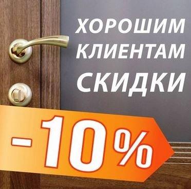 двери скидки акции распродажа