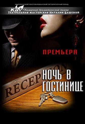 Спектакль «Ночь в гостинице»
