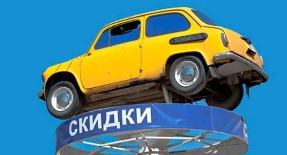Скидки акции автомобили минск