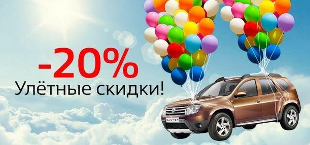 автомобили скидки акции распродажи