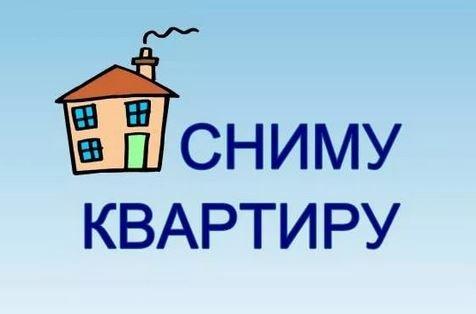 Снять квартиру на сутки Минск
