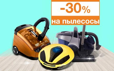 купить пылесос в Минске