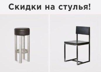 стулья скидки акции минск