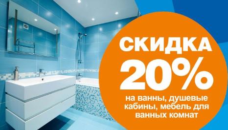ванны скидки акции