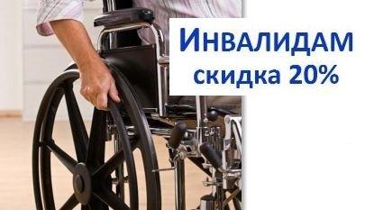 акции скидки льготы инвалидам