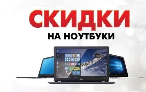 ноутбук скидки акции распродажи