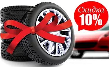 колеса шины скидки