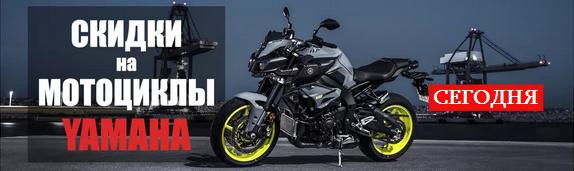 мотоциклы скидки акции