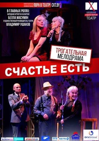 Спектакль «Счастье есть»