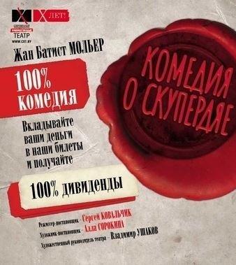 Спектакль «Комедия о скупердяе»