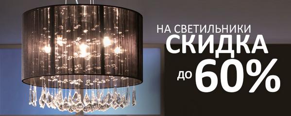 светильники скидки распродажи