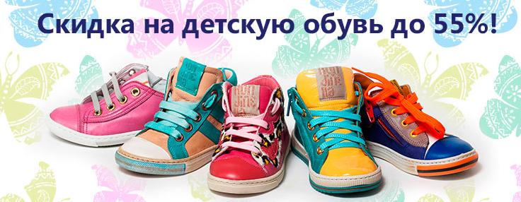 детская обувь скидки акции