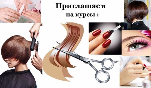 курсы парикмахера цены