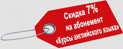 курсы английского языка Минск