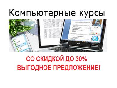 компьютерные курсы скидки