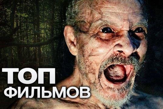 9 лучших фильмов ужасов