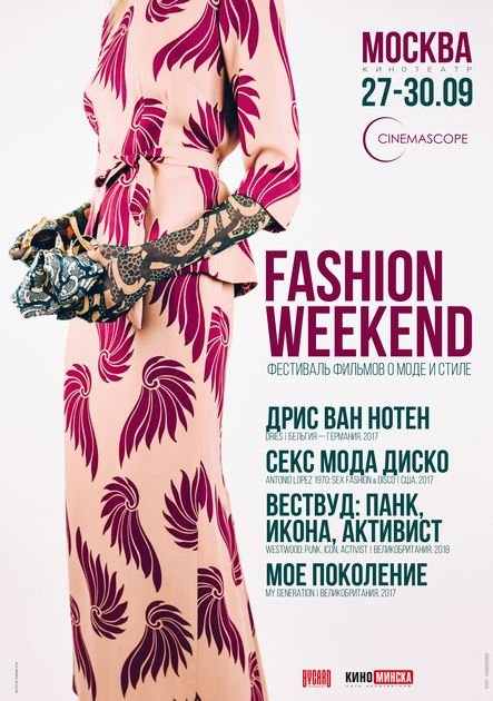 фестиваль моды «FASHION WEEKEND» кинотеатр «Москва»