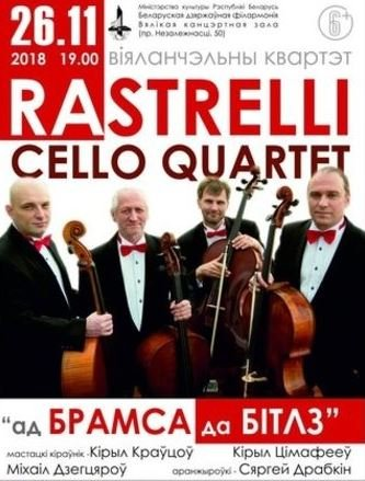 Концерт Rastrelli Cello Quartet «От Брамса до Битлз»